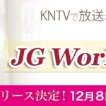 KNTVの人気番組、イ・ジュンギのJG World いよいよDVDリリース決定!!