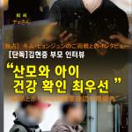 キム・ヒョンジュンの両親、「中絶手術を要求するのではない!胎児の健康が心配」見守ることさえ辛かったキム・ヒョンジュンの両親とのインタビュー