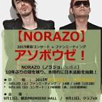 NORAZO、10年ぶりの殻を破り、本格的に日本活動を始動!