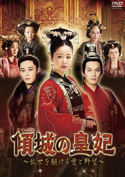 1傾城の皇妃~乱世を駆ける愛と野望