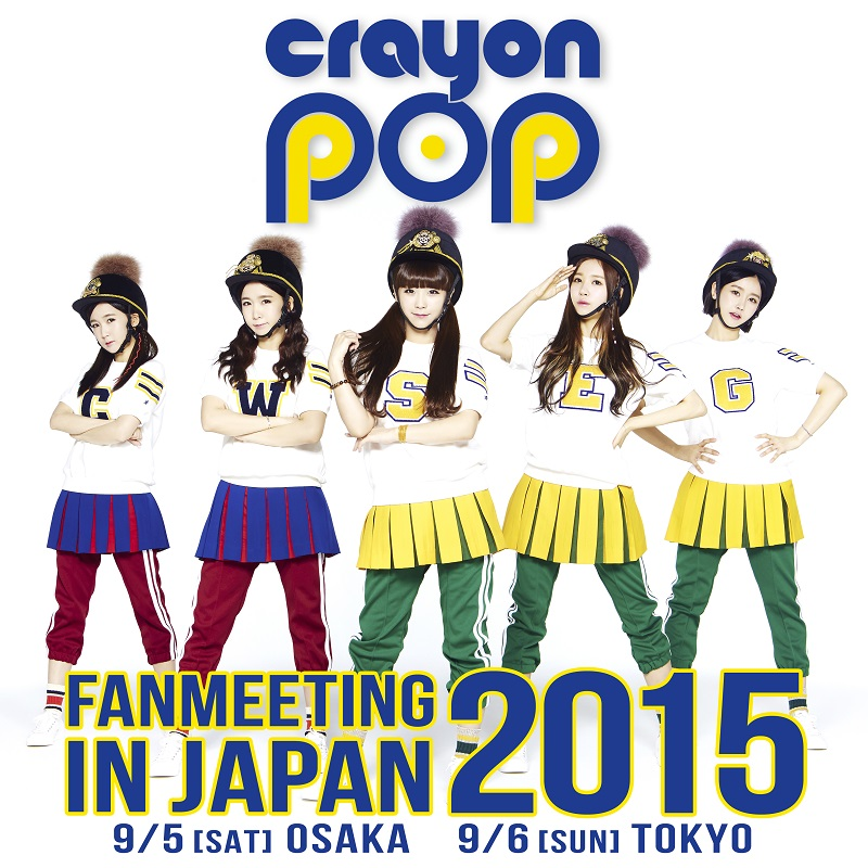 1【CRAYON POP】「FAN MEETING IN JAPAN 2015」メインビジュアル