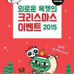 "2PMテギョン、ことしも""オクキャット""とクリスマスイベント開催"