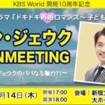 【アン・ジェウク】 『ドキドキ再婚ロマンス~子供が5人』 絶賛放送中!7月14日 ファンミーティング開催!