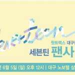 6月5日HOTTRACKS大邱『SEVENTEEN【FIRST LOVE&LETTER】』発売記念サイン会