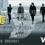 "【Block.B】 ファン必携♡ Block. Bがクレジットカードに!""Block B VISAカード""が誕生、現在Mnetで連日Block.B特集中!"