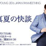 【リュ・スヨン】大ヒット作多数主演・千の顔をもつ俳優リュ・スヨン。4年ぶりファンミーティング開催!