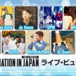 【JYP】 2016 JYP NATION CONCERT 'MIX & MATCH' IN JAPAN ライブ・ビューイング実施決定!