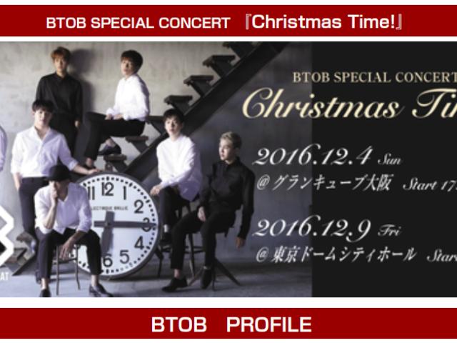 【BTOB】12月7日発売の日本初のフルアルバム、トラックリストをついに公開!クリスマスにぴったりな豪華ラインナップ