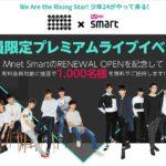 【Mnet Smart】リニューアルオープン! CMでは新イメージキャラクター・トレンディエンジェル斎藤さんが「少年24」や「戦おう、幽霊(原題)」のテギョンと共演!? 「少年24」ライブイベントご招待も実施中!