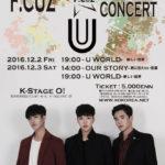 【F.CUZ】 モデルドル F.CUZ、12月、JAPAN CONCERT開催決定!フォトタイムやチェキ会なども。