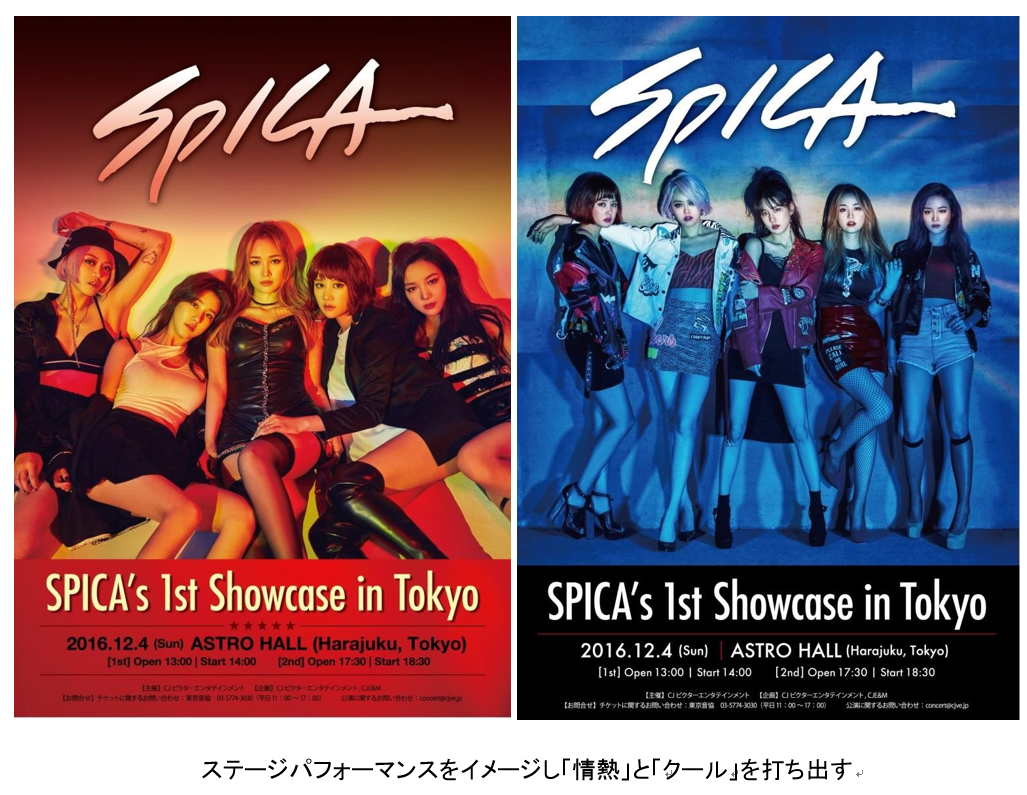 spica1