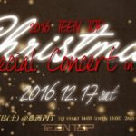 【TEENTOP】⽇本のファンと初めて⼀緒に迎えるクリスマスコンサート『2016 TEEN TOP Christmas Special Concert in Tokyo』を12月17日に開催決定