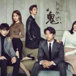 【コン・ユ】4年ぶりドラマ復帰作 「鬼 <トッケビ(原題)>」3月よりMnetにて日本初放送!2月には第1話先行放送も。