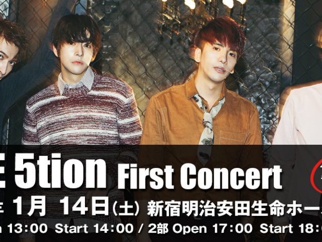 【THE 5tion】4つの個性と才能が集結!   「THE 5tion First Concert」1月14日開催♪ 真の実力を生で感じて。