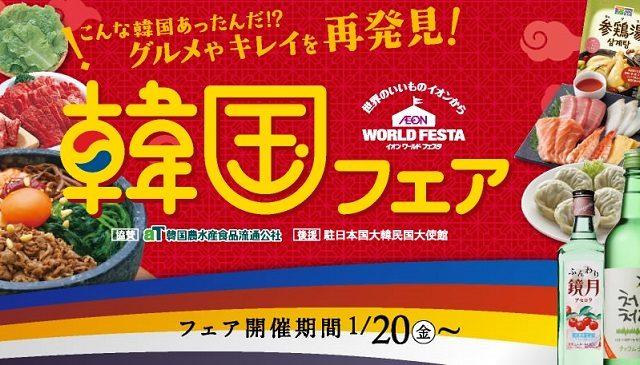 【イオンワールドフェスタ 韓国フェア】もっとも身近な海外・韓国の華やかで賑やかな旧正月を楽しもう!CJグループの参加が決定!! 「おいしいキッチン公開録画」、CODE-Vミニライブ、コン・テユ&イ・テガン トークショー、ユ・スンホ&EXO シウミン衣装展示など盛りだくさん!