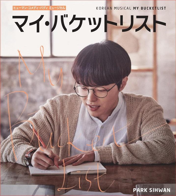 ミニ色紙(パク・シファン)