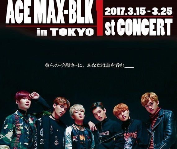 【ACE MAX-BLK(エイスマックスブラック)】韓国デビュー前の、美麗なHIPHOPダンスアイドルグループ来日公演決定!3月15日には無料ショーケース開催♪