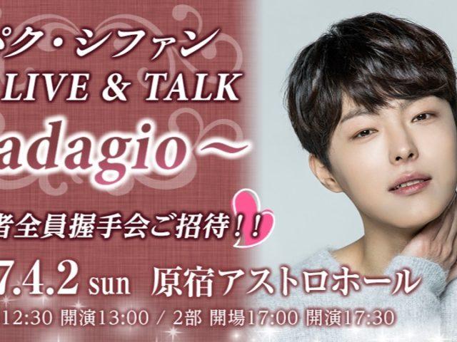 【パク・シファン】SJ イェソンプロデュース作品や ミュージカル「マイ・バケットリスト」などで大注目!4月2日・ 1st LIVE&TALK ~ adagio ~ 開催決定!
