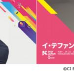 【KCON】ナムグン・ミン、イ・テファン、世界最大級のK-Cultureフェスティバル『KCON 2017 JAPANにて「ファンミーティング」開催決定!