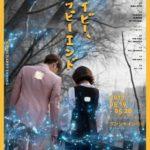 【ミュージカル  : メイビー、ハッピーエンド】SE7EN(チェ・ドンウク)、ソンジェ(超新星)、KEVIN(ウ・ソンヒョン)の超豪華メンバーによるトリプルキャストで5月に上演決定!