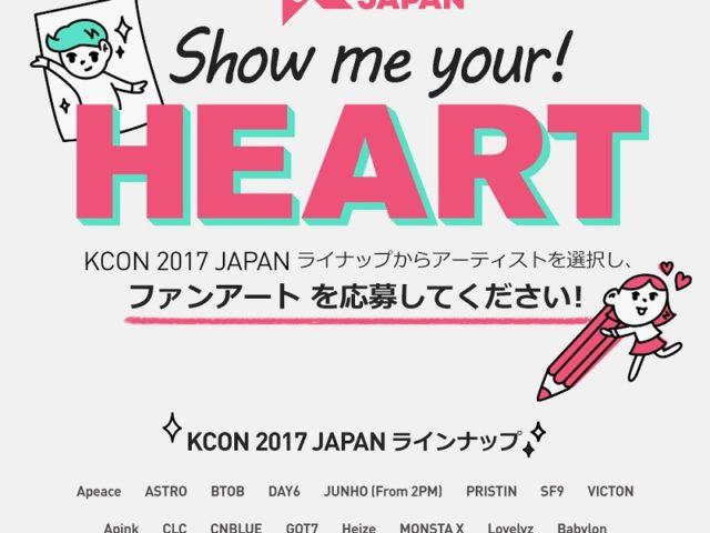 【KCON】『Mwave x KCON 2017 JAPAN』Mwaveにてファンアート応募イベント開催中! KCON出演者楽屋に 応募したアートが飾られるチャンス!