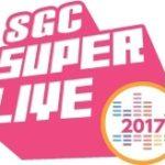 【SGC  SUPER  LIVE  IN  JAPAN  2017】6月27&28日開催! 1st ラインナップに RAIN(ピ)、SE7EN、Block B、HIGHLIGHT、EXID、BLANC7!