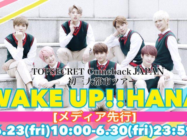 【TOPSECRET】 Comeback JAPAN 初三大都市ツアー  ~WAKE UP!! HANA~ メディア先行決定!!