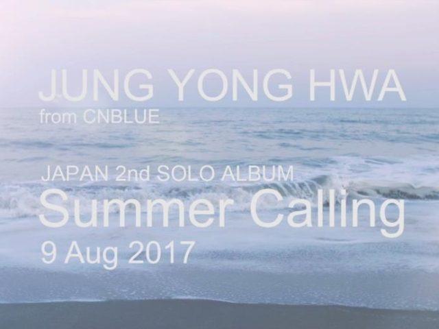 【 ジョン・ヨンファ(from CNBLUE)】 JAPAN 2nd SOLO ALBUM「Summer Calling」2017年8月9日発売決定!!