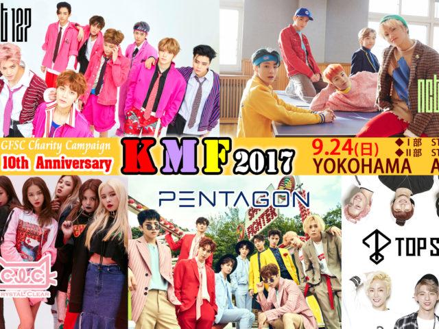 【10th Anniversary KMF2017 公式CM第1弾公開!】  SMから次世代を担うNCT 127、NCT DREAM 2組が出演!! 期待の新人が集結し「10thAnniversary KMF2017」を盛り上げる!