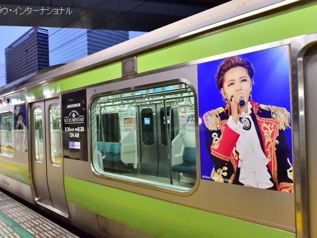 【チャン・グンソク】チャン・グンソクの最新ライブ放送を記念して JR 山手線が特別仕様に!! チャン・グンソク トレイン 8 月 7 日(月)より 2 週間運行!!