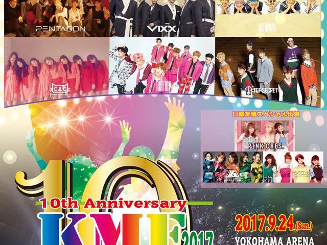 【10th KMF2017】 日本で一番伝統と歴史ある  10thKMF2017  ★1部完売! 公式ポスター公開㊗️メインゲスト はVIXX ・NCT ・PENTAGON