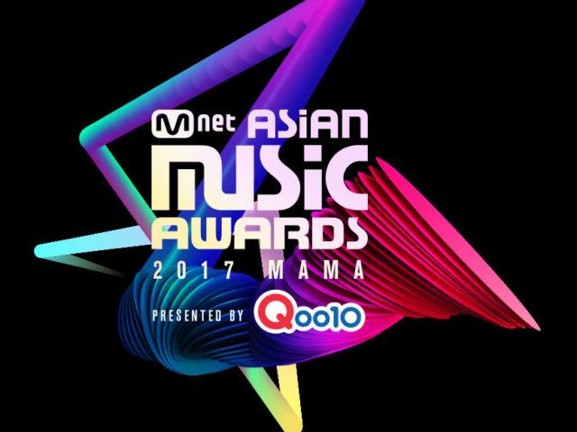 【2017 MAMA】アジア最大級の音楽授賞式「2017 MAMA 」10 月 19 日 18:00 よりノミニー投票開始‼