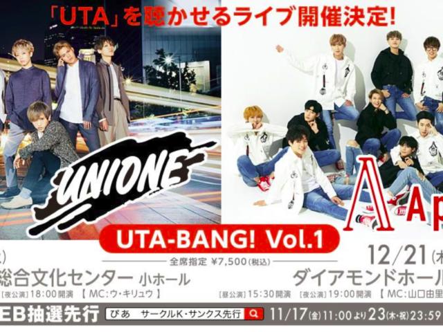 異色のコラボ⁉ Mnet と東海テレビが初タッグ!    東京・名古屋 2 都市で LIVE 開催が決定‼