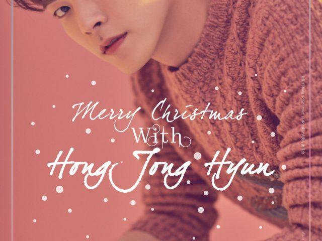 【ホン・ジョンヒョン】今、ノリに乗ってるイケメンタレント、ホン・ジョンヒョン『Merry Christmas With Hong Jong Hyun』開催!