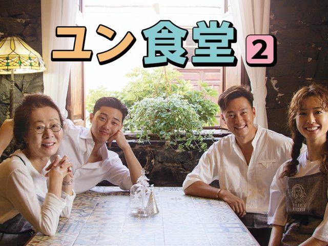 【ユン食堂2】Mnet& Mnet Smart にて日本初放送決定! シーズン2は パク・ソジュンも参加!