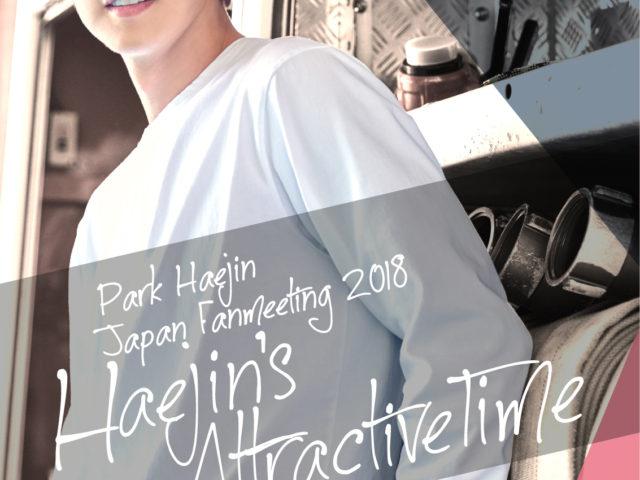【パク・ヘジン】アジアで活躍する俳優パク・ヘジン   およそ 4 年半ぶりとなる東京でのファンミーティング開催が決定!!