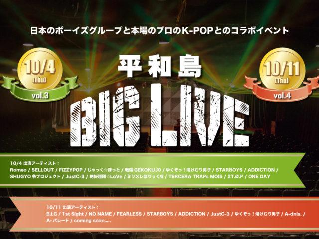 【ROMEO】10月4日開催! 日韓合同ライブ『平和島BIG LIVE Vol.3』に出演♡