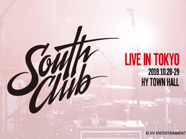 【SOUTH CLUB (サウスクラブ)】韓国、アジア、そして世界へと活躍の場を広げるナム・テヒョン率いるSOUTH CLUB。10月、待望の追加公演開催。 公演中撮影可能・全員握手など魅力的な特典も!
