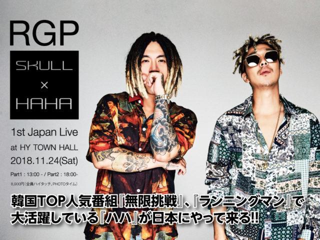 【RGP  SKULL × HAHA 】1ST JAPAN LIVE  開催決定!レゲエ界で彼らを知らない者はいない!実力派レゲエデュオのRGP! 大人気番組『無限に挑戦』『ランニングマン』で活躍のハハが日本にやってくる!