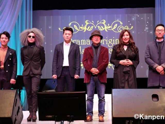 【イベントレポ】 ~『Drama Original Sounds Korea 2018』~ 「冬ソナ」が日本に紹介されて15年。ユン・ソクホ監督と韓国実力派アーティストが集結。「韓国ドラマ・OSTを愛してくれてありがとう」