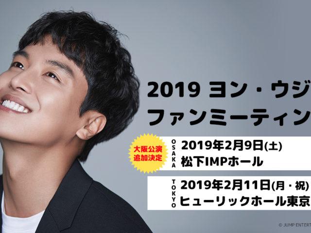【ヨン・ウジン】 ファンミーティング追加公演決定!!本人コメント到着!