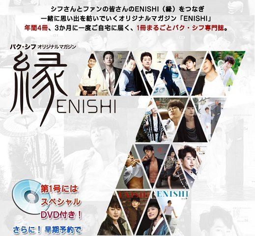 【パク・シフ】 オリジナルマガジン「ENISHI~縁~」シーズン7  発売決定