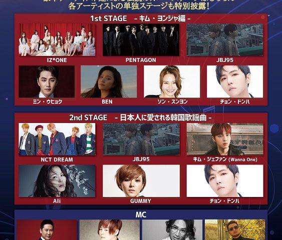 不朽の名曲~伝説を歌う~400回記念スペシャルコンサートin Japan 開催決定!