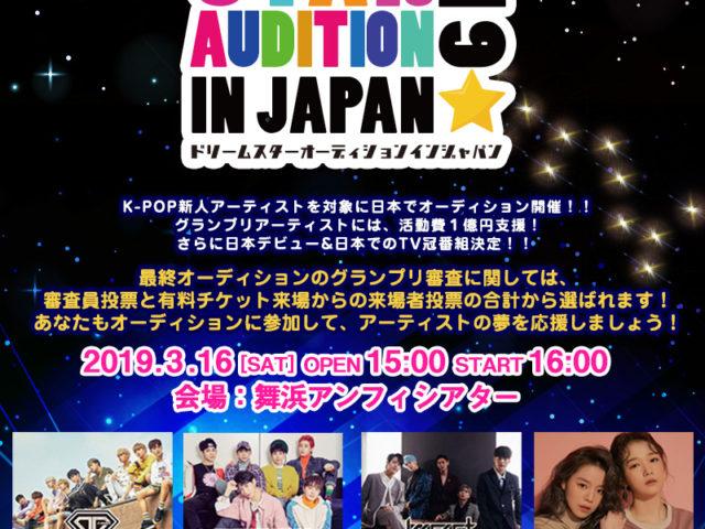 【K-POP DREAM STAR AUDITION】韓国内での本格的な活動に1億円支援。さらに日本デビュー&TV冠番組などをバックアップ!