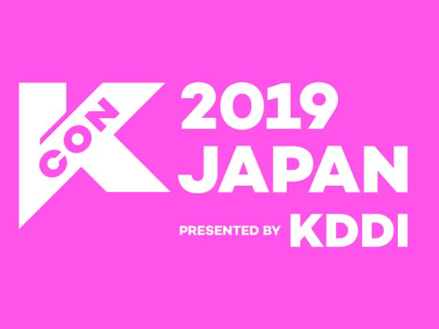 【KCON】世界最大級の K-Culture フェスティバル『KCON』のメインイベント  『 KCON 2019 JAPAN×M COUNTDOWN 字幕版 』  6 月 27 日(木)23:15~ 日本初放送決定‼   < 字幕なし版は 5 月下旬に日韓同時放送予定!>  コンベンションガイドSPも放送決定!
