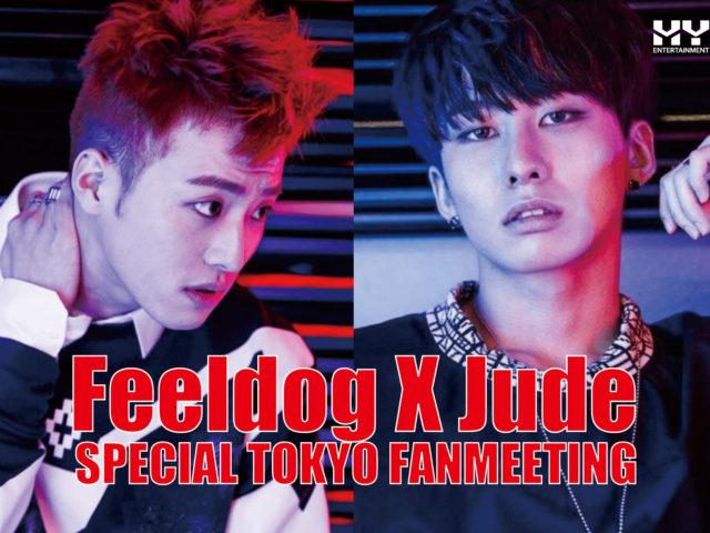【Feeldog X Jude】のSPECIAL TOKYO FANMEETING開催が決定!BIGSTARとしてデビューし、UNBのリーダーとしても大活躍したFEELDOGがBIGSTARの末っ子JUDEと初のコラボ!