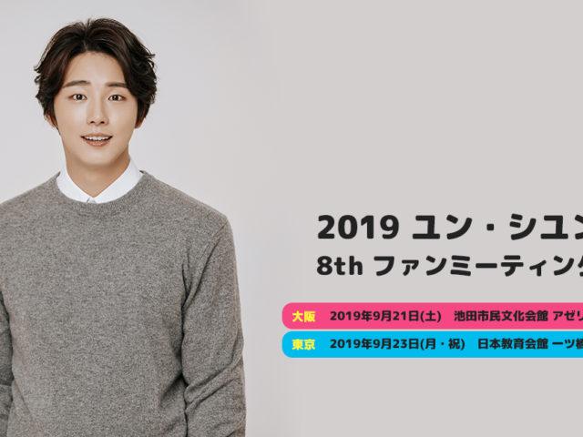 【ユン・シユン】俳優 ユン・シユン 、9月来日!大阪&東京でファンミーティング開催決定!