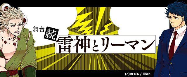 舞台「続・雷神とリーマン」カラーTweet リレー開始‼ 第⼀⾛者は雷遊役キム・サンミン(CROSS GENE)!! アンカーは?!