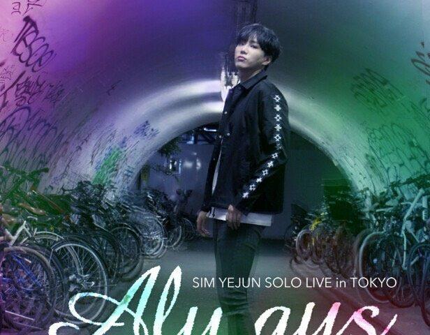【チケットプレゼント】SIM YEJUN JAPAN SOLO LIVE in TOKYO  6/19公演 15組30名様をご招待!!