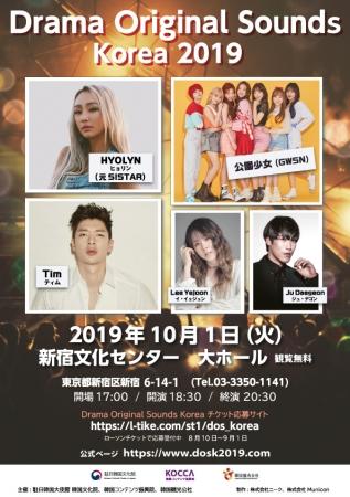 【Drama Original Sounds Korea 2019】元SISTAR ヒョリン、Tim、公園少女(GWSN)、イ・イェジュン、ジュ・デゴンなど豪華K-Popアーティストが、日韓の文化交流を図るため、韓流ドラマOSTを歌うコンサート(観覧無料)を開催!!